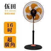 伍田 16吋超廣角循環涼風扇 WT-1611S