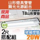 【有燈氏】 LED 山形 2尺 T8 2...