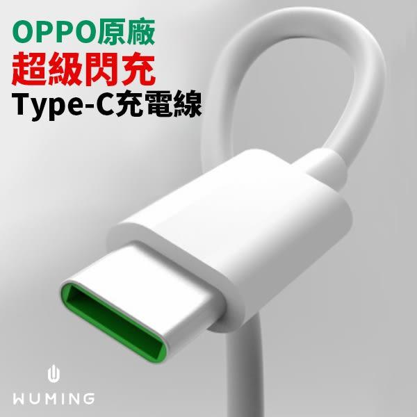 超級閃充! OPPO 原廠 Type-C 充電線 傳輸線 閃充線 Find X AX5 S8 A8 『無名』 N08130
