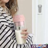 口杯榨汁機家用渣汁分離水果小型榨汁杯電動便攜充電果汁杯 WJ百分百