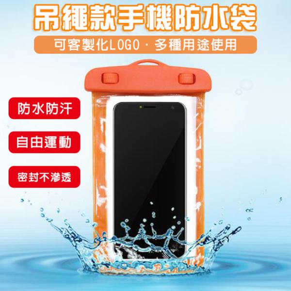 IPX8防水 水中觸屏 掛繩手機防水袋 潛水袋 6.1吋 通用款 全景手機袋 玩水手機袋 保護套【塔克】