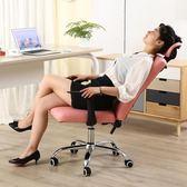 辦公椅電腦椅直播椅家用辦公椅職員椅現代簡約椅學生座椅電競椅升降轉椅LX 雲朵走走