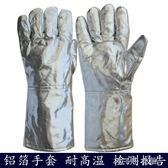 鋁箔手套耐高溫熔煉五指鋁箔手套隔熱防輻射熱 千千女鞋