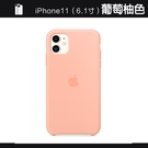 Apple iPhone 11 原廠矽膠護套 iPhone 11 原廠保護殼 美國水貨【葡萄柚色】 原廠盒裝