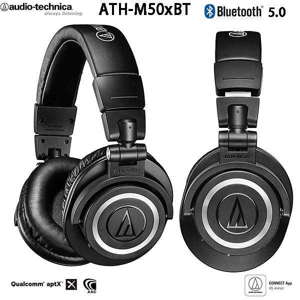 鐵三角ATH-M50xBT 藍牙5.0 無線監聽耳罩式耳機 公司貨一年保固