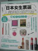 【書寶二手書T4/美容_YII】日本女生票選人氣美妝排行榜_鄭世彬