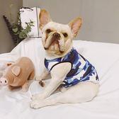 夏季寵物服裝狗狗衣服薄款背心法斗泰迪巴哥寵物藍色迷彩時尚