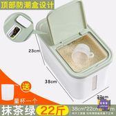 米桶裝米桶家用10 公斤米箱儲米罐米缸面桶米面收納箱米盒子儲米箱米盒T 2 色