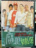 影音專賣店-Y59-207-正版DVD-電影【魔鬼女教頭】-吳辰君