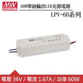 MW明緯 LPV-60-36 單組36V輸出LED光源電源供應器(60W)