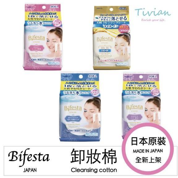 【499免運】 Bifesta 碧菲絲特卸妝棉 水嫩 毛孔 濃妝 滋潤型 46片裝
