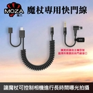 【公司貨】魔杖相機控制線 MOZA 魔爪 SCSC-N1 N3 C1 C2 S2 Slypod 適用 尼康 佳能 索尼