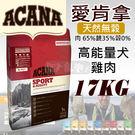 [寵樂子]《愛肯拿 Acana》無穀高能量犬 - 放養雞肉 + 新鮮蔬果 17kg / 狗飼料
