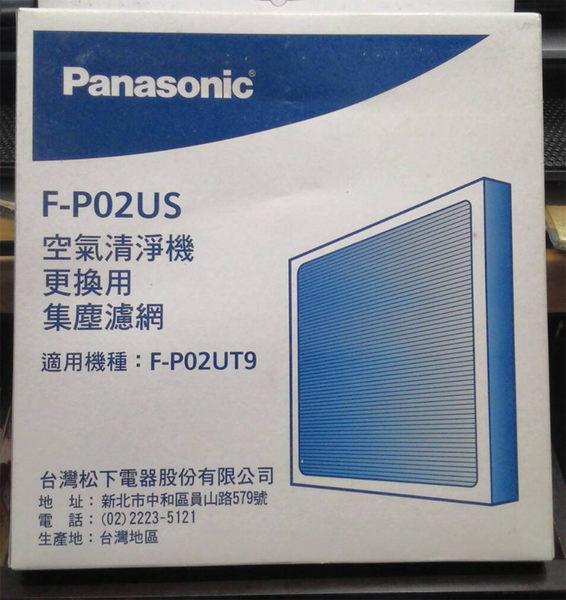 原廠✿國際牌✿PANASONIC✿台灣松下✿空氣清淨機專用濾網✿F-P02US(ULPA濾網)✿適用:F-P02UT9