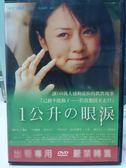 影音專賣店-F10-037-正版DVD*電影【1公升的眼淚】-讓160萬人感動流淚的真實故事*影印封面