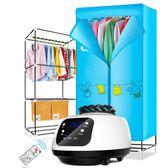 吹衣物快晎烘乾器家庭風乾機寶寶轟布乾衣衣櫃igo220v 爾碩數位3c