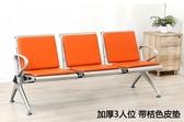 連排椅-加厚三人位連排椅等候椅不銹鋼機場椅候診椅公共座椅輸液長排椅子 艾莎YYJ
