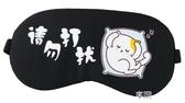眼罩睡眠遮光卡通可愛韓版男女個性學生眼造照睡覺午睡護眼罩冰袋