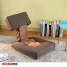 【RICHOME】❤CH1068❤《現代風格雙向和室椅》休閒椅/躺椅/沙發/電腦椅/折疊椅/茶几/搖椅