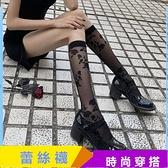 蕾絲襪 小腿襪黑絲蕾絲性感潮襪子女絲襪中筒襪白色長筒jk