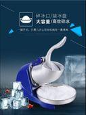 碎冰機商用奶茶店刨冰機家用小型電動壓冰打冰機雙刀制冰沙機 YDL