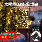 太陽能LED燈串戶外庭院燈串【200珠】...