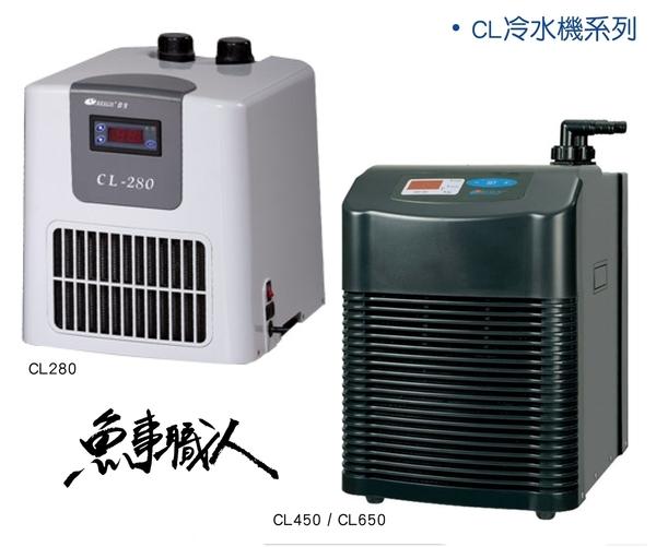 Resun日生 冷卻機【E-CL650】1/4HP 400-600L 魚缸降溫 水草海水 龍魚 夏天 冷水機 魚事職人