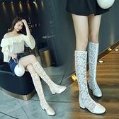 中大尺碼女鞋 春秋夏款網紗網靴單靴低跟高筒白色米色靴子大碼女靴小碼女鞋43