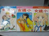 【書寶二手書T7/漫畫書_MSE】小嬌女_5~7集間_共3本合售