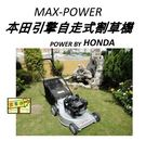 [ 家事達] 日本HONDA GXV16...