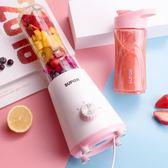 榨汁機杯家用全自動果蔬多功能迷你學生小型便攜式炸果汁機   小時光生活館
