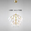 【燈王的店】後現代燈飾 吊燈15燈 附G4 LED 燈泡 15燈款下標區 ☆ 300312