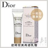 Dior 迪奧 逆時完美再造乳霜(清爽型) 3mLx3入【壓箱寶】