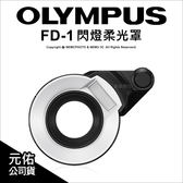 Olympus FD-1 閃燈柔光罩 外拍 微距環閃 GT系列適用 公司貨★24期0利率★薪創數位