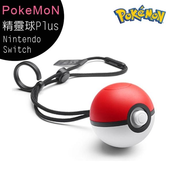 【Pokemon 寶可夢】任天堂 Nintendo Switch 精靈球Plus 支援Switch/智慧型手機◆售完為止
