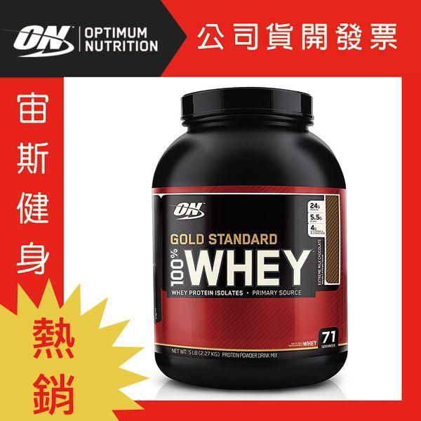 ON 100%低脂乳清蛋白