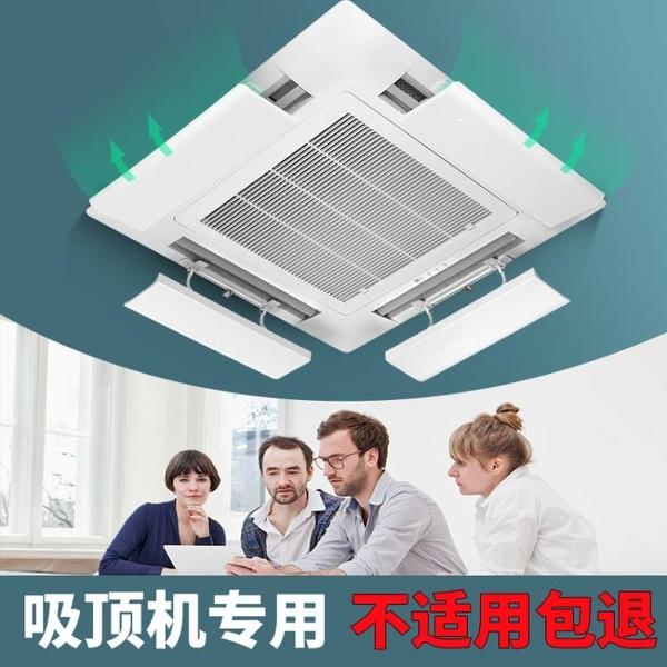 中央空調擋風板導風天花機冷氣出風口擋板遮風板防直吹吸頂機通用 錢夫人