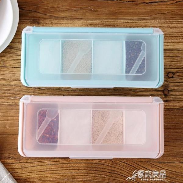調料罐塑膠鹽罐調味收納盒套裝佐料盒調料盒調味罐 【快速出貨】良品