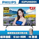 (送象印熱水瓶)PHILIPS飛利浦 43吋4K HDR纖薄聯網液晶+視訊盒43PUH6004