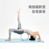 瑜伽輪女后彎神器下腰訓練健身達摩輪瑜珈輪瑜伽圈裝備LX 夏季上新