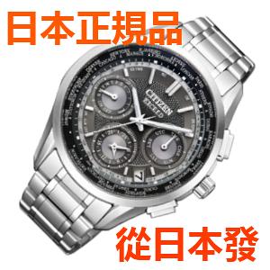 免運費 日本正規貨 公民 EXCEED F900 雙直飛 GPS太陽能收音機時鐘 男士手錶  CC9050-53E