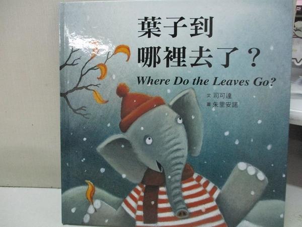 【書寶二手書T8/少年童書_J79】葉子到哪裡去了? = Where do the leaves go?_司可達文; 朱里安諾圖