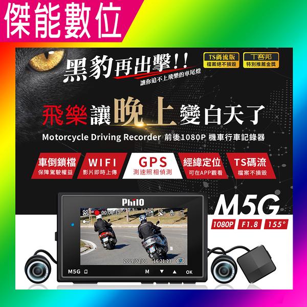 Philo 飛樂 M5G【贈32G】TS碼流進化版 Wi-Fi 1080P GPS 測速提醒 雙鏡頭 機車行車紀錄器