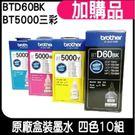 Brother BTD60BK+BT5000 四色十組原廠墨水