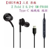 【AKG耳機】三星 原廠 Z Fold 2 6.2吋 SM-F9160 Type-C 編織線 線控 內建DAC