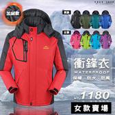 [現貨] 男女機能極限進化防風防水加厚絨保暖衝鋒外套 防潑水禦寒沖鋒衣 有大尺碼【QZZZ668】