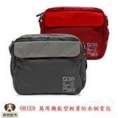 OBIEN 萬用機能型側背包 輕量側背包 防水包