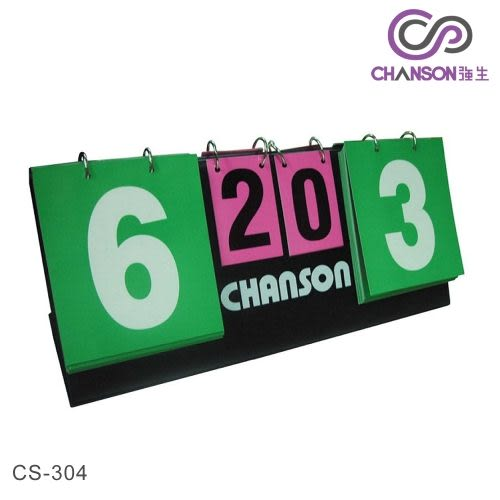 【強生CHANSON 】多功能記分板(大)304