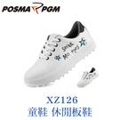 POSMA PGM 大童鞋 板鞋 休閒鞋 舒適 透氣 防滑 耐磨 白 藍 XZ126WBLU