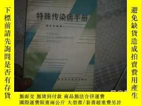 二手書博民逛書店罕見特殊傳染病手冊Y22983 胡會林編著 湖南科學技術出版社